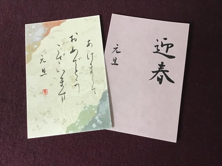 "Let's write ""年賀状""(New Year greeting card)"